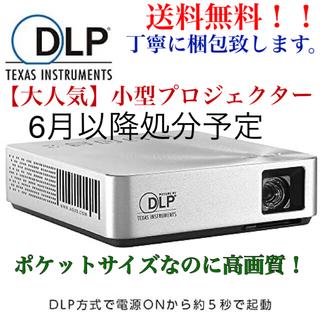 ASUS - 【美品】ASUS 小型ミニ プロジェクターS1  三脚、HDMIケーブル付!