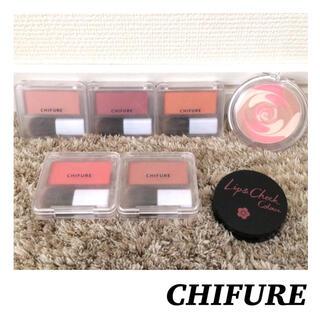 チフレ(ちふれ)の【美品】CHIFURE♡ちふれ 化粧品 コスメ チーク 計7点 バラ売り不可(チーク)