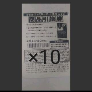 グロー(glo)のファミマ ファミリーマート グローハイパーケント たばこ 引換券 10枚セット(その他)