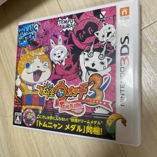 妖怪ウォッチ3 テンプラ 3DS(携帯用ゲームソフト)