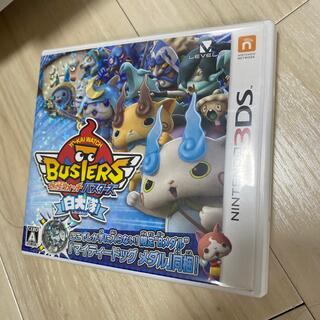 妖怪ウォッチバスターズ 白犬隊 3DS(携帯用ゲームソフト)