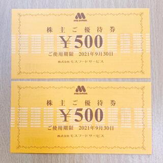 モスバーガー(モスバーガー)のモスバーガー 株主優待券 1000円分(フード/ドリンク券)