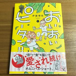 コウダンシャ(講談社)のおいおいピータン‼︎2巻 伊藤理佐(女性漫画)
