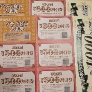 ラウンドワンの株主優待券2セット(ボウリング場)