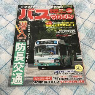 バスマガジン バス好きのためのバス総合情報誌 vol.108(その他)