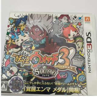 3DSソフト 妖怪ウォッチ3sukiyaki(携帯用ゲームソフト)