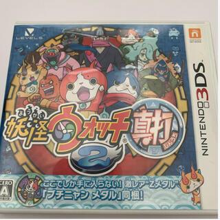 3DSソフト 妖怪ウォッチ2真打(携帯用ゲームソフト)