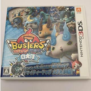 3DSソフト 妖怪ウォッチバスターズ白犬隊(家庭用ゲームソフト)