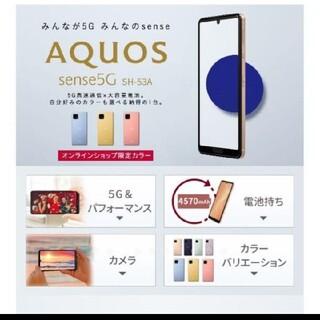 NTTdocomo - AQUOSsense5G.SIMロック解除済み.「新品」