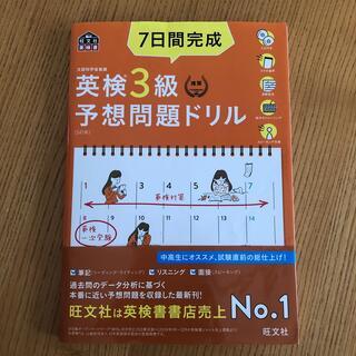 オウブンシャ(旺文社)の7日間完成英検3級予想問題ドリル 5訂版(その他)