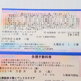 魔法少女まどかマギカ10(展) チケット (一般)(声優/アニメ)