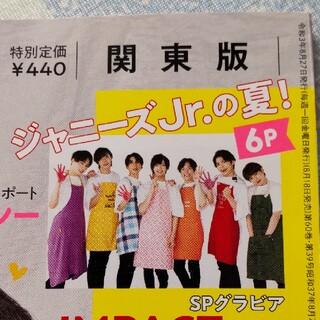 Johnny's - TVガイド8.27号 IMPACTors 切り抜き