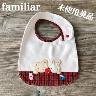 familiar - 【未使用品・定価以下】ファミリア スタイ チェック