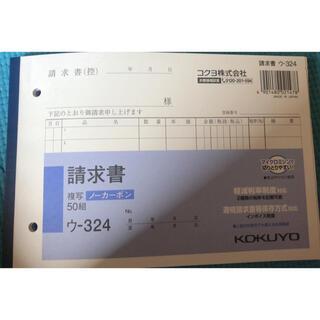 コクヨ(コクヨ)の請求書 コクヨ ウ-324(オフィス用品一般)