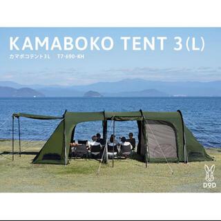 【新品未使用】カマボコテント3L(カーキ) T7-690-KH(テント/タープ)