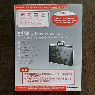 Microsoft - Microsoft Office Professional 2010アカデミック