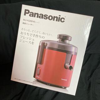 パナソニック(Panasonic)のパナソニック 高速ジューサー MJ-H200-R 未使用品(ジューサー/ミキサー)