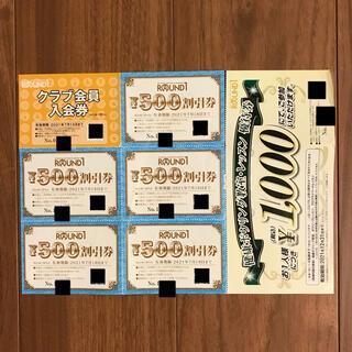 ラウンドワン 株主優待券 2500円分(ボウリング場)