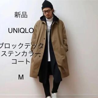 ユニクロ(UNIQLO)の【値下げ】新品 UNIQLO ブロックテックステンカラーコート M メンズ(ステンカラーコート)