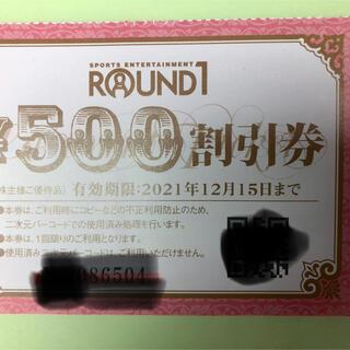 シンサン専用 ラウンドワン ¥500割引券 のみ 40枚  (ボウリング場)