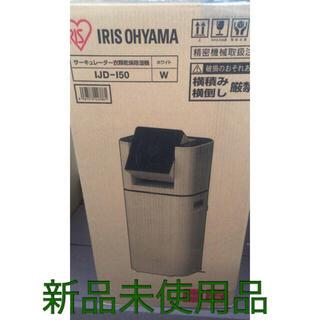 アイリスオーヤマ - ★新品★アイリスオーヤマ サーキュレーター衣類乾燥除湿機 IJD-I50