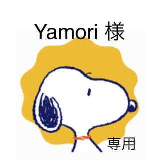 スヌーピー(SNOOPY)のYamori 様 オーダーページ(ラッピング/包装)