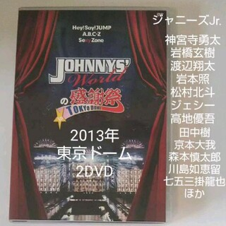 ジャニーズ(Johnny's)の2013年【JOHNNYS' Worldの感謝祭 in 東京ドーム】2DVD(ミュージック)
