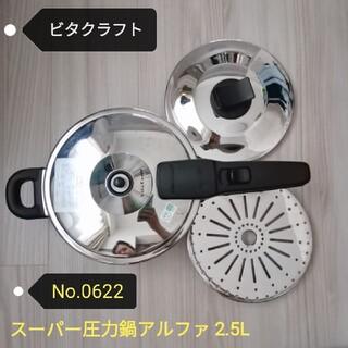 ビタクラフト(Vita Craft)のビタクラフト 圧力鍋 IH対応VitaCraft No.0622(鍋/フライパン)