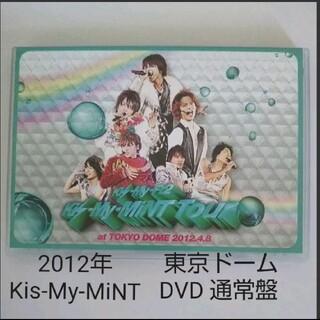 キスマイフットツー(Kis-My-Ft2)の2012年【Kis-My-MiNT Tour at 東京ドーム】DVD 通常盤(ミュージック)