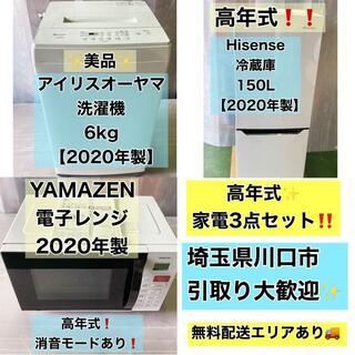 アイリスオーヤマ - ★川口市引取大歓迎★高年式 一人暮らし家電3点セット レンジ 洗濯機 冷蔵庫