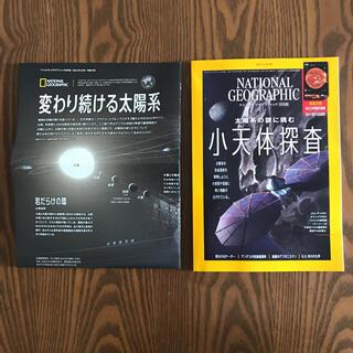 ニッケイビーピー(日経BP)のNATIONAL GEOGRAPHIC (ナショナル ジオグラフィック) 日本版(趣味/スポーツ)