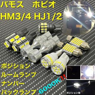 ホンダ - ホンダ バモス ホビオ special led set
