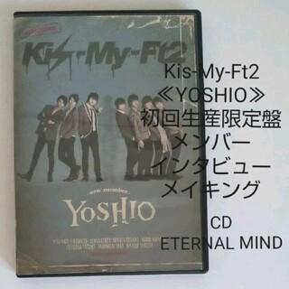 キスマイフットツー(Kis-My-Ft2)のKis-My-Ft2【YOSHIO】DVD 初回限定盤/CD付きショートムービー(ミュージック)