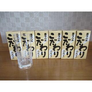 サッポロ(サッポロ)のサッポロ黒ラベル こだわりグラス 計6ケ ノベルティグッズ(グラス/カップ)