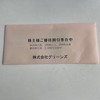 グリーンズ 株主優待(その他)