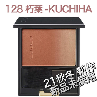SUQQU - 新品 SUQQU スック ピュアカラーブラッシュ 128 朽葉 KUCHIHA