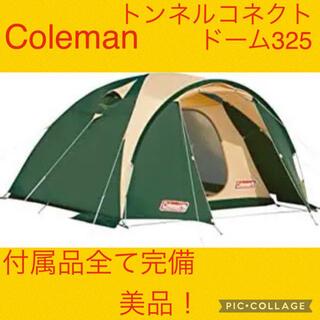 コールマン(Coleman)の9月4日限定セール中!【美品】コールマン テント トンネルコネクトドーム325(テント/タープ)