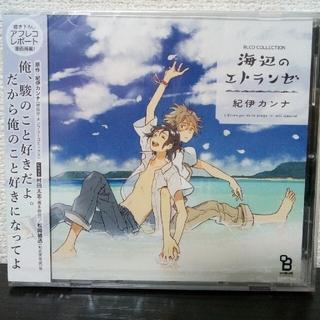 BLCDコレクション 海辺のエトランゼ(アニメ)