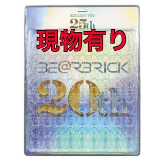 メディコムトイ(MEDICOM TOY)のBE@RBRICK DISPLAY BLISTER BOARD 25th (キャラクターグッズ)