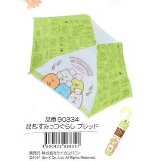 ●子供用折り畳み傘・すみっコぐらし ブレッド・53㎝・耐風骨仕様・新品●(傘)
