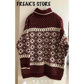 フリークスストア(FREAK'S STORE)の【最終値下げ】新品 freak's store ノルディックPOニット(ニット/セーター)