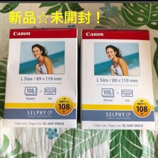 Canon - お値下げ☆未使用 CanonキャノンKL-36IP3パックインク&用紙2個セット