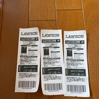 プルームテック(PloomTECH)のLAWSONタバコサンプル引換券3枚(タバコグッズ)