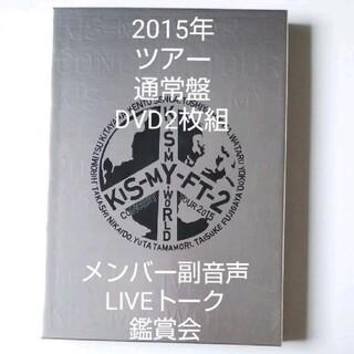 キスマイフットツー(Kis-My-Ft2)の2015 CONCERT TOUR KIS-MY-WORLD【通常盤/DVD 】(ミュージック)