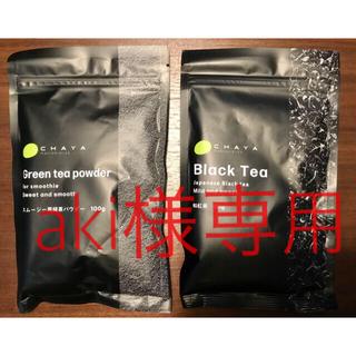 CHAYA Black Tea 和紅茶 & 緑茶パウダー(茶)