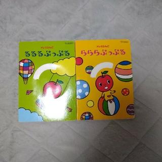 ヤマハ(ヤマハ)のヤマハ ぷっぷるクラス「らららぷっぷる」CD・DVD付き絵本(キッズ/ファミリー)