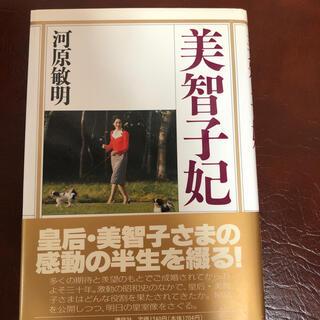 コウダンシャ(講談社)の「美智子妃」河原敏明(ノンフィクション/教養)