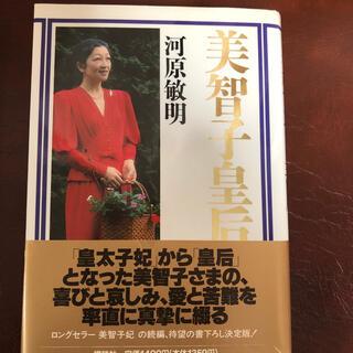 コウダンシャ(講談社)の「美智子皇后」河原敏明(ノンフィクション/教養)