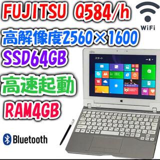 フジツウ(富士通)のARROWS Tab Q584/H 2in1 タブレットPC(タブレット)
