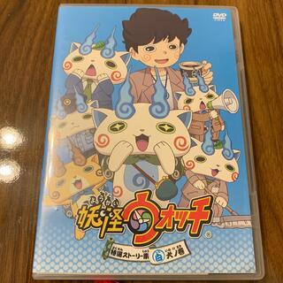 妖怪ウォッチ 特選ストーリー集 白犬ノ巻 DVD(アニメ)